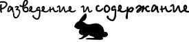 Разведение и содержание кроликов